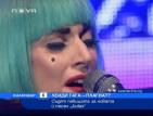 Лейди Гага под съдебна отговорност за плагиатство