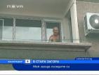 Мъж зазида с ограда прозорците на съседите си