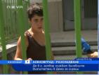 До 6 години затвор заплашват възпитателите от дома в Асеновград