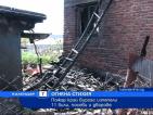 Пожар край Бургас изпепели 11 постройки