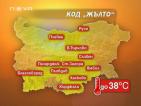 Жълт код в 11 области в страната
