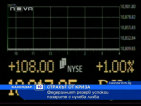 Успокоение на световните пазари