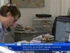 Борсите се сриват заради опасения за френската икономика