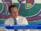 Премиерът Камерън е за строги мерки срещу участниците в размириците
