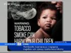 Тютюневи корпорации в САЩ подадоха съдебен иск срещу правителството