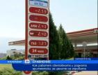 Как работят световната и родната аритметики за цените на горивата