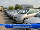 При смяна на собственика застраховките на колите не се прехвърлят автоматично