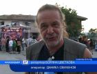 Рок фестивал разтърси село Миндя