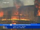 Горски пожар в Тексас, има и жертви