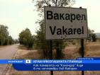 Край Вакарел е била границата между Княжество България и Източна Румелия