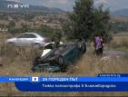 Тежка катастрофа край Благоевград