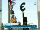 Еврото понижи своята стойност заради опасенията от банкрут на Гърция