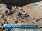 Откриха гроба на османския завоевател на Перперикон