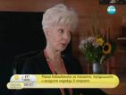 Райна Кабаиванска: Обичайте това, което правите. Тогава работата става радост.
