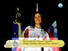 "Как българката Зорница Тодорова победи 5-кратен шампион в Рали ""Дакар""?"