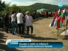 Българи и сърби се събраха в пограничната местност