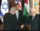 Днес палестинците внасят молба за пълноправно членство