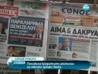 Понижиха кредитните рейтинги на няколко гръцки банки заради кризата