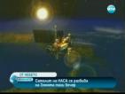 Сателит на НАСА се разбива на Земята тази вечер
