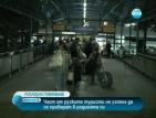 Част от руските туристи не успяха да се приберат в родината