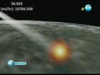 Американски спътник падна на Земята