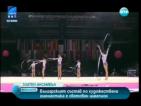 Българският състав по художествена гимнастика е световен шампион