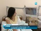 В болницата в Кюстендил инсталираха интернет над всяко легло