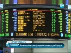 Япония обмисля финансова помощ за Гърция