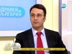Трайков: Румен Петков да се извини на туристическия бранш