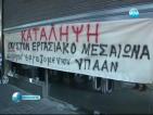 Опит да бъде спряна финансовата проверка в Гърция на международните експерти
