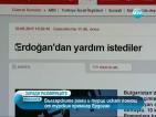 """Роми и турци от """"Столипиново"""" искат помощ от турския премиер Ердоган"""