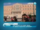 Преговорите с кредиторите за новия транш от спасителния заем за Гърция не протичат успешно