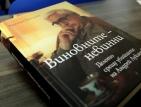 15 години от убийството на Андрей Луканов
