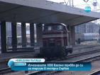 Липсващите 1000 вагона от държавната железница са намерени
