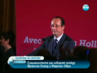 Социалистите ще избират между Франсоа Оланд и Мартин Обри