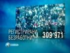Липсата на препитание във Враца кара все повече хора да емигрират