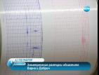 Земетресение разтърси областите Варна и Добрич (ОБНОВЕНА)