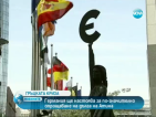 Германия ще настоява за по-значително опрощаване на дълга на Гърция