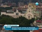 Информационен център ще рекламира България и София на пристигащите туристи
