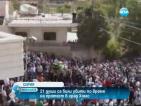 21 души са били убити по време на протест в град Хомс