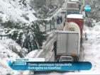 Почти денонощие продължава снежната блокада на Хаинбоаз