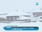 21 родопски села може да се окажат в снежна блокада