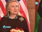 Хилари Клинтън: Муамар Кадафи трябва да бъде заловен бързо или убит