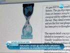 """""""Уикилийкс"""" спира да публикува секретни документи на американското правителство"""
