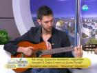 Млади бразилски музиканти подготвят концерт в чест на Дилма Русеф