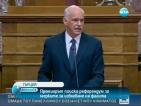 Гърция ще проведе референдум за новия пакет от помощи