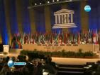 САЩ прекратиха плащанията си към ЮНЕСКО