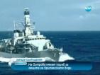 На Острова нямат кораб за защита на британските води