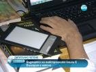 Бъдещето на електронните книги в България е неясно