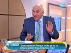Хампарцумян: Ситуацията в Гърция може да ни се отрази добре